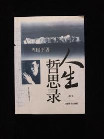 人生哲思录(修订版)