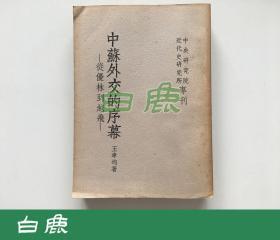 王聿均 中苏外交的序幕 从优林到越飞 1963年初版