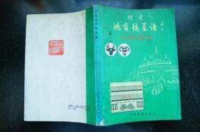 北京鸿宾楼菜谱