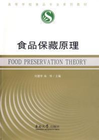 食品保藏原理食品专业 刘建学 纵伟 东南大学出版社 刘建学