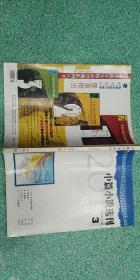 中篇小说选刊 2011年3 总第180期