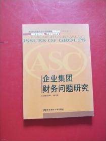 企业集团财务问题研究