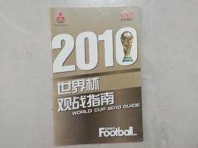 2010世界杯观战指南