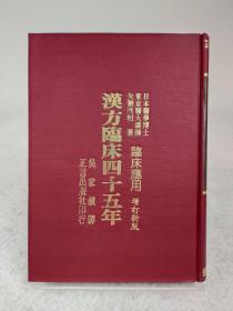 《汉方临床四十五年》