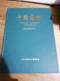 中国园林【精装16开,2000年合订本上(1-3期)】