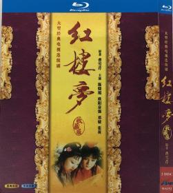 红楼梦(导演: 王扶林)