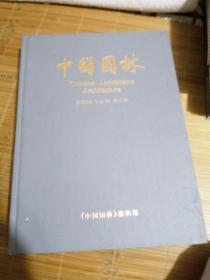 中国园林 2003年1-6期 精装合订本