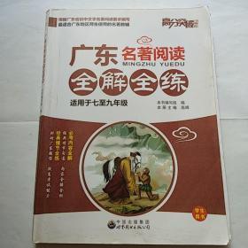 高分突破广东中名著阅读全解全练适用于7-9年级