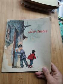 LES TRACTS:秘密快报(法文书,连环画本,彩色,1965年第一版