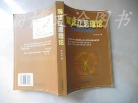 解读江恩理论:基本原理与案例分析之一