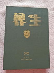 养生科学 2001 合订本