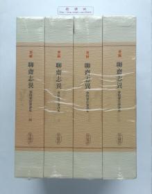 聊斋志异会校会注会评本 (典藏版)  套装全四册 中国古典文学丛书 精装带函套 塑封 一版一印