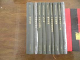 稀见精装毛边书:钱穆先生著作新校本九种合售(书目见描述或图片)