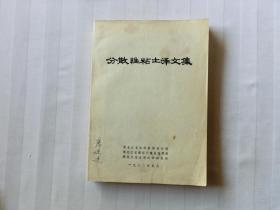 分散性粘土译文集