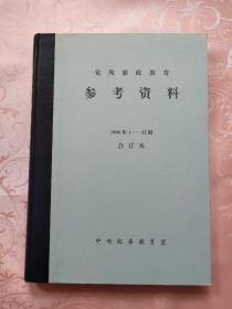 党风廉政教育参考资料(1996年1~12期)合订本