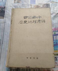 中国西南历史地理考释   上下册