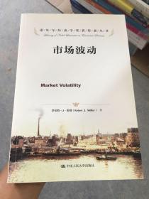 诺贝尔经济学奖获得者丛书:市场波动