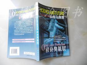 少年科学探案丛书·青少年首选阅读:科学与未来(修补臭氧层)