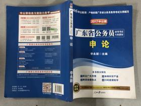 中公教育·2014广东省公务员录用考试专业教材:申论(新版)