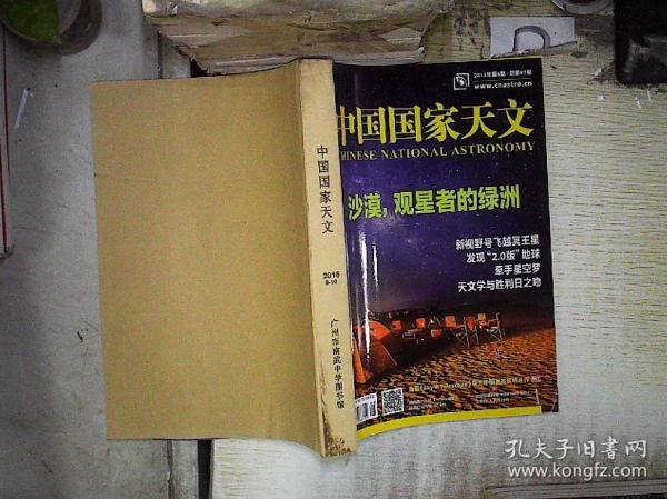 中国国家天文  2015 8-10  (自制合订本)