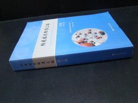 纳米技术标准汇编(第3版)