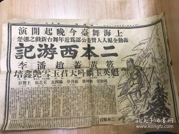民国上海舞台今晚起开演 轰动全沪人人赞美《西游记》广告宣传画一张