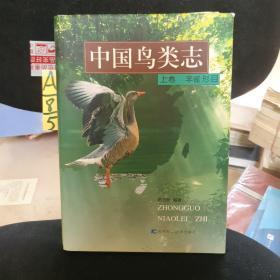 中国鸟类志(上下)