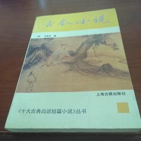 古今小说(十大古典白话短篇小说)