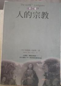人的宗教(修订版)