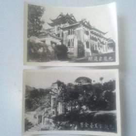 民国九龙东莲阁、九龙宋王台全景老照片二张