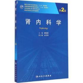 肾内科学(第2版)/专科医师核心能力提升导引丛书