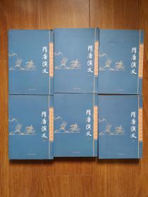 兴唐传套书32开连环画