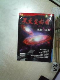 天文爱好者 2009 4