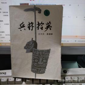 兵林拾英(5)公元918年——1044年