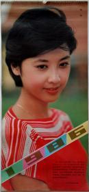 上世纪挂历画1986年明星全13张 朱琳、丛珊、乐韵、董智芝、刘晓庆、夏菁、何晴、朱碧云等