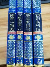 21世纪少年百科丛书:地星的报告/天象瞭望台/初识高科技3/体育与尚美 四本合售