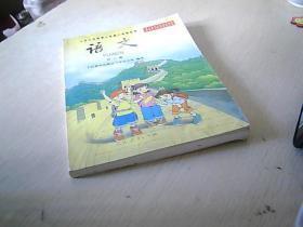 语文 第八册  【九年义务教育六年制小学教科书】 无笔记