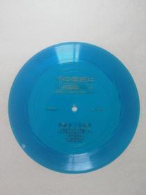 小薄膜唱片:二胡独奏、齐奏 第1面 赛马,闵惠芬演奏;第2面 奔驰在千里草原 王国潼 李秀琪演奏