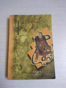 中国道教诸神