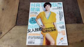 时尚健康2011.8