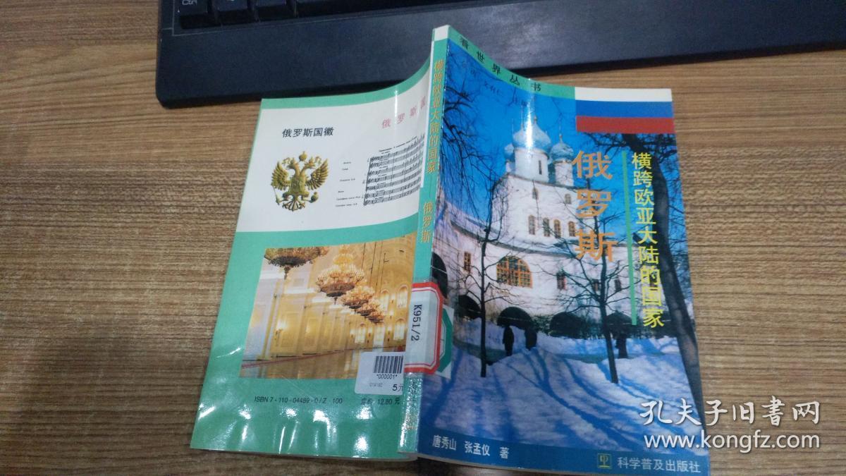 横跨欧亚大陆的国家:俄罗斯