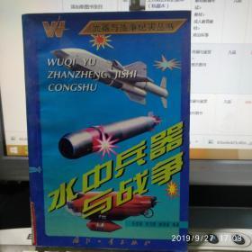 水中兵器与战争武器与战争纪实丛书(馆藏本)