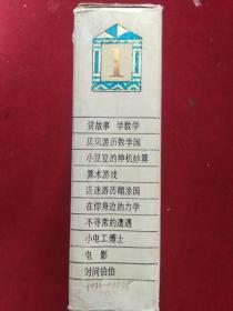 小学生文库【1】盒装全10册·