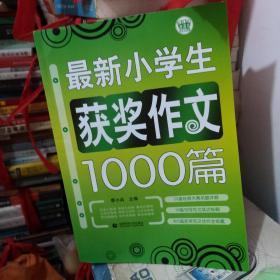 最新小学生获奖作文1000篇