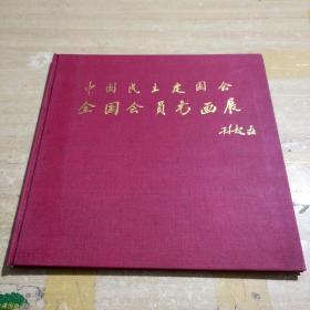 中国民主建国会全国会员书画展