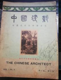 1933年《中国建筑 中央体育场专号》 杨廷宝设计的中央体育场,图片非常多
