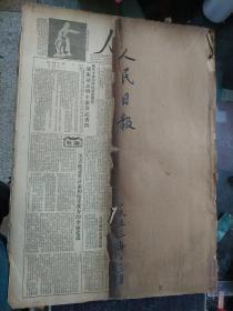 原版老报纸   人民日报1953年12月份(12月1日-12月31日 )