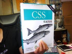 CSS权威指南(第三版)