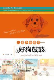 儿童外语读物:好狗鼓鼓