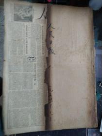 原版老报纸   人民日报1954年6月份(6月1日-6月30日 日)